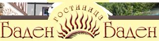 Бутик Отель Баден-Баден, Архипо-Осиповка