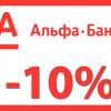 - 10% по картам Альфа-банка